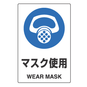 マスク使用マーク