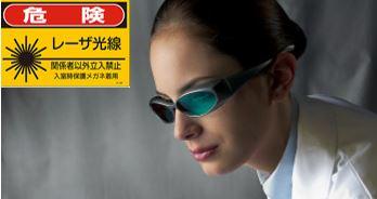 レーザー用保護眼鏡