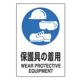 保護具の着用マーク