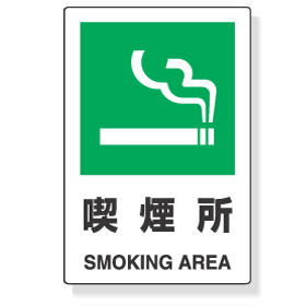 喫煙所 マーク