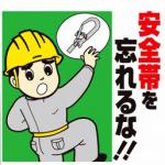 安全帯使用マーク3
