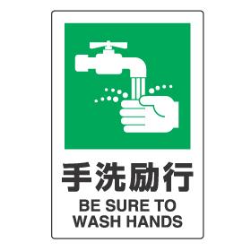 手洗励行 マーク