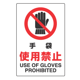 手袋 使用禁止 マーク