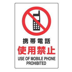 携帯電話 使用禁止 マーク
