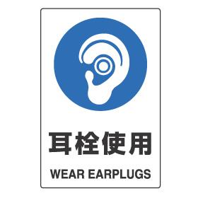 耳栓使用マーク