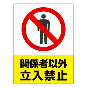 関係者以外立入禁止 標識