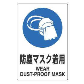 防塵マスク着用マーク