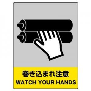 JISHA安全標識 巻き込まれ注意