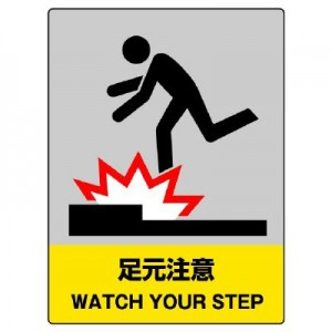 JISHA安全標識 足元注意