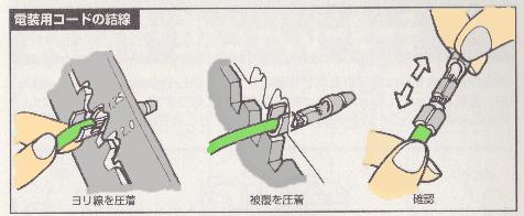 電装用コード結線1
