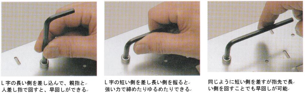 六角棒レンチの使い方