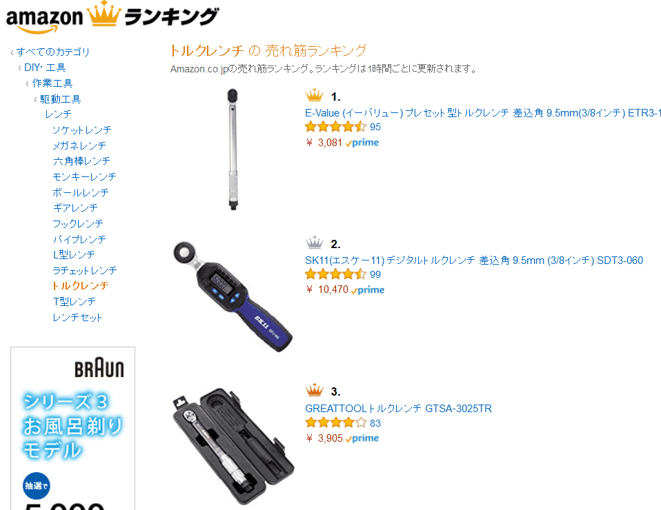 Torque wrench1