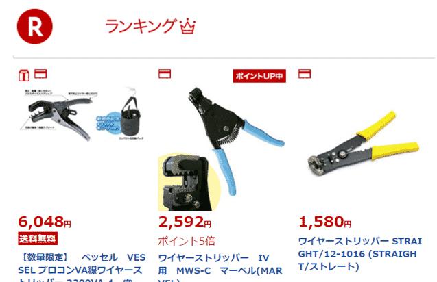 WireStripper3