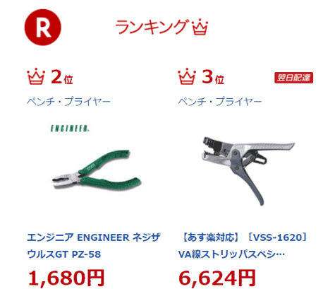 cutting pliers3