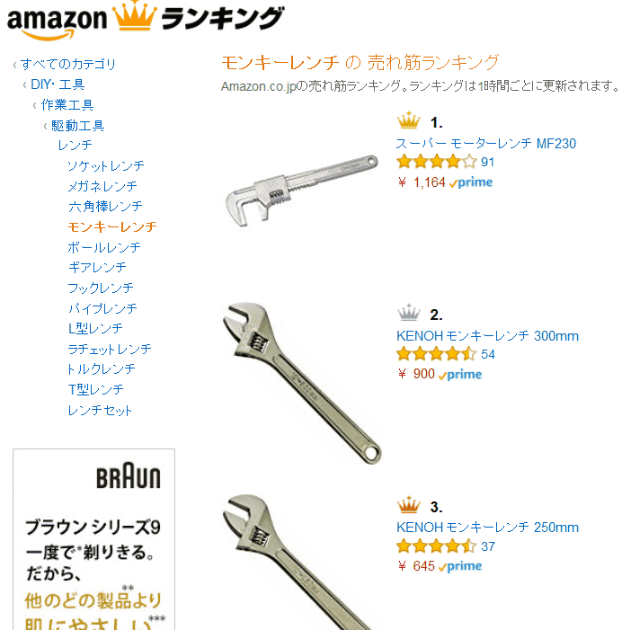 monkey wrench1