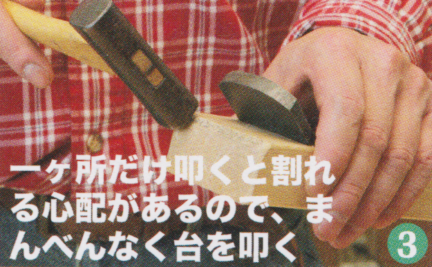 刃の調整3