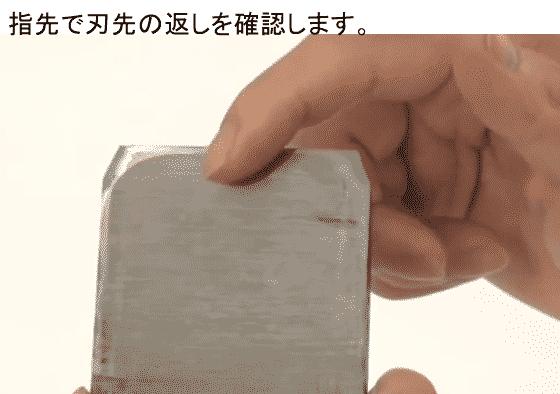 砥石による鉋刃の研ぎ方2