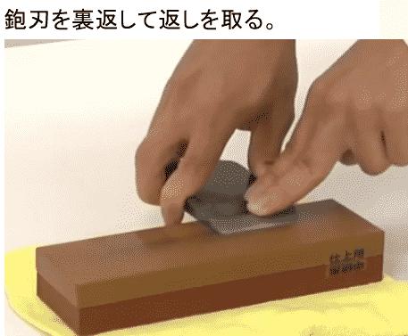 砥石による鉋刃の研ぎ方4