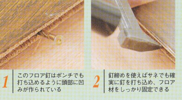 フロア材加工