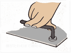 六角レンチ締め方