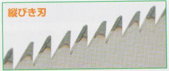 タテ挽き刃
