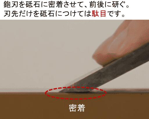 砥石による鉋刃の研ぎ方