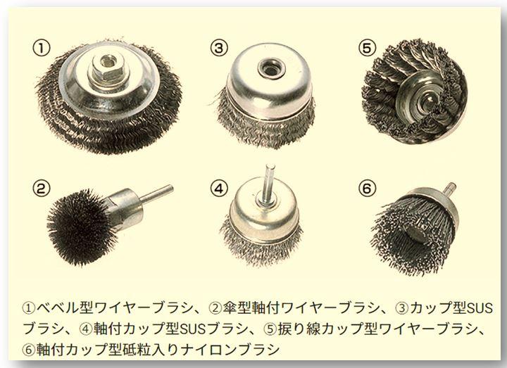 電動工具用ワイヤーブラシの種類