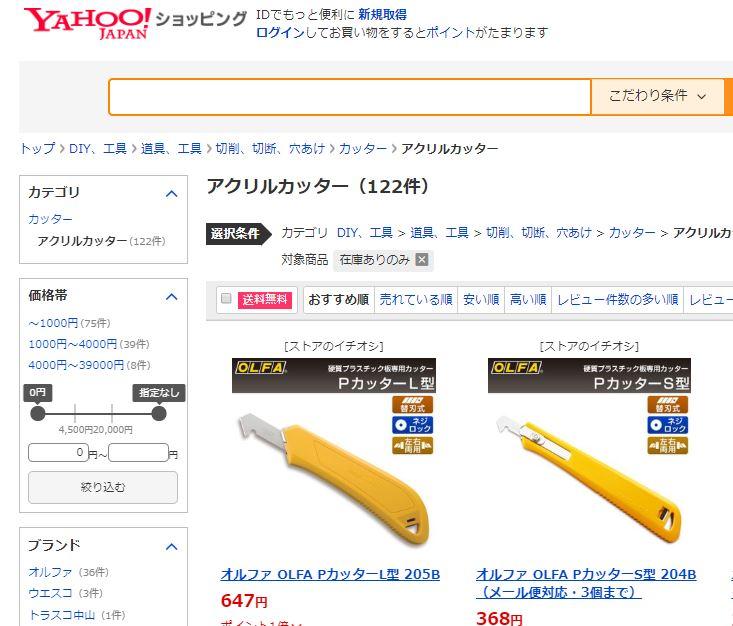 Yahoo!ショッピング おすすめ アクリルカッター