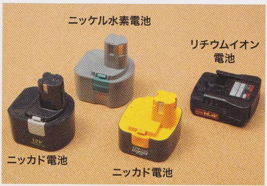 バッテリー(充電池)の種類