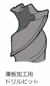 薄板加工用ドリルビット