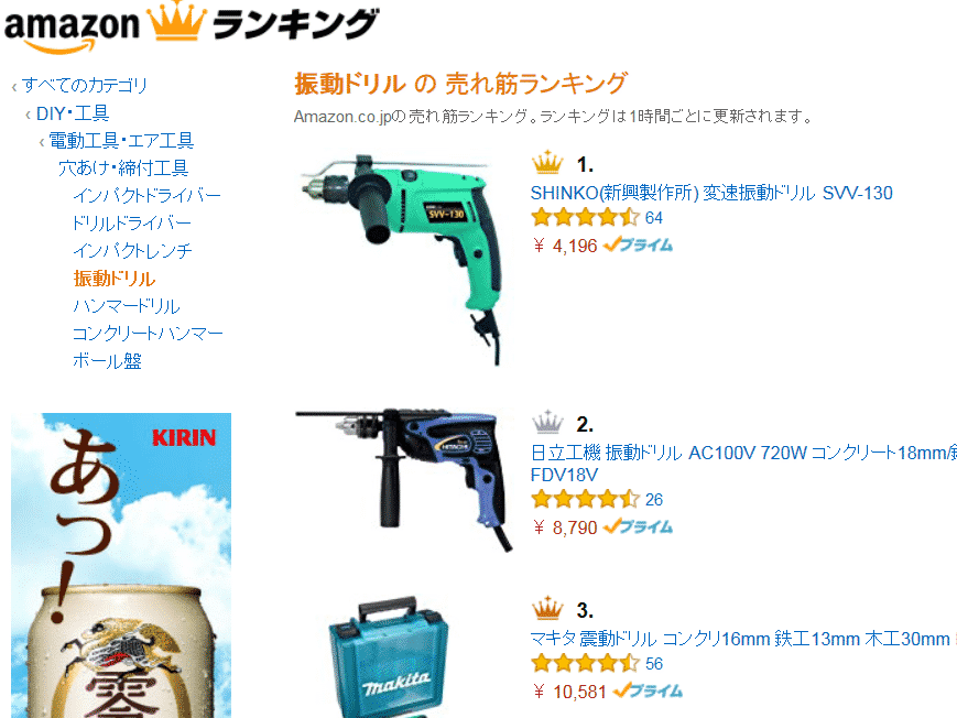 Vibration drill1