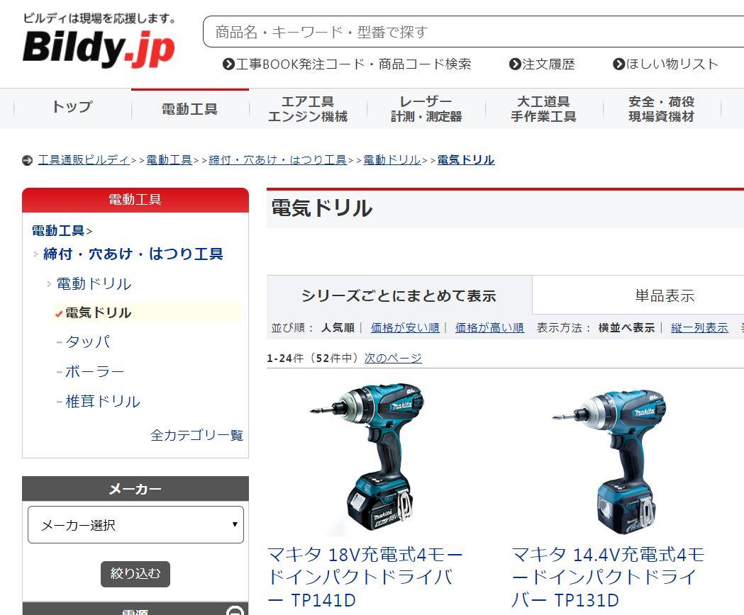 おすすめ ネット工具通販 ビルディ  電気ドリル