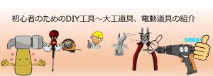 DIY工具ヘッド画像 facebook5
