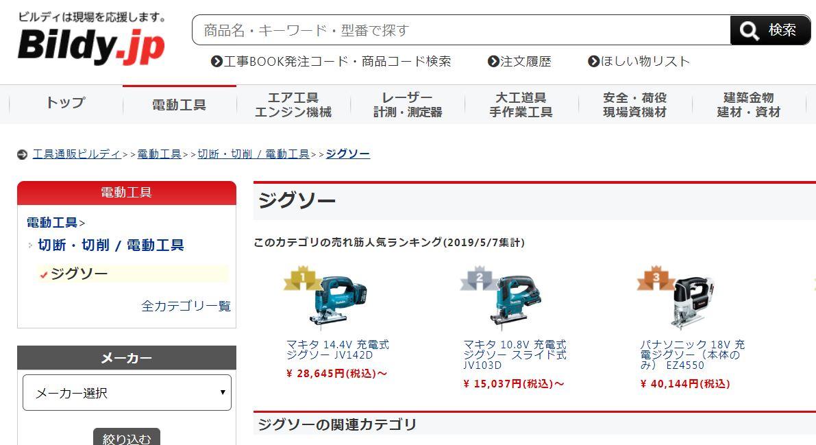 おすすめ ネット工具通販 ビルディ 電動ジグソー