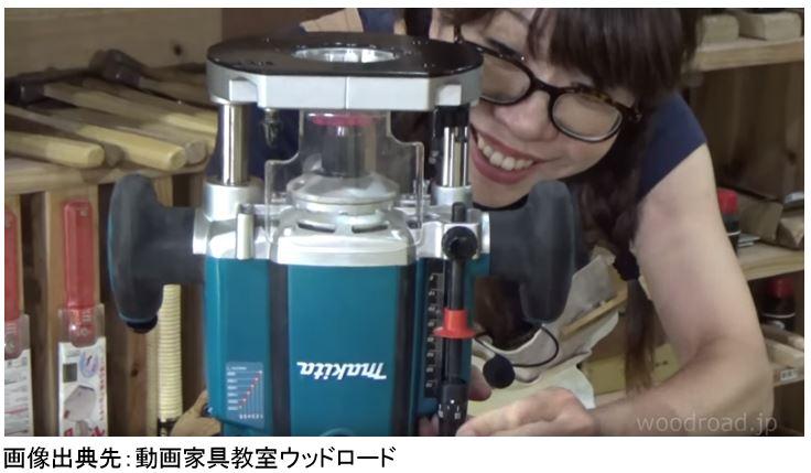 電動トリマー DIY女子