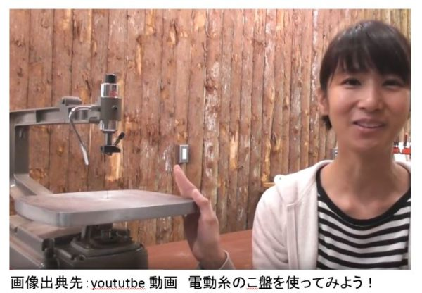 卓上糸ノコ盤 DIY女子