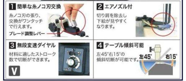 卓上糸ノコ盤の選び方② 付属機能