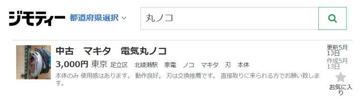 ジモティー 電動丸ノコ  中古
