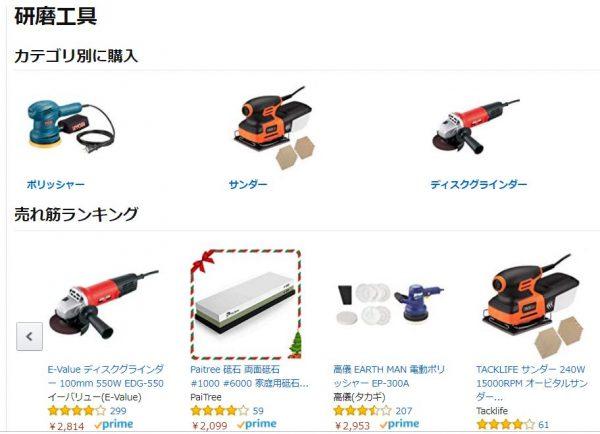 おすすめ アマゾン 研磨工具