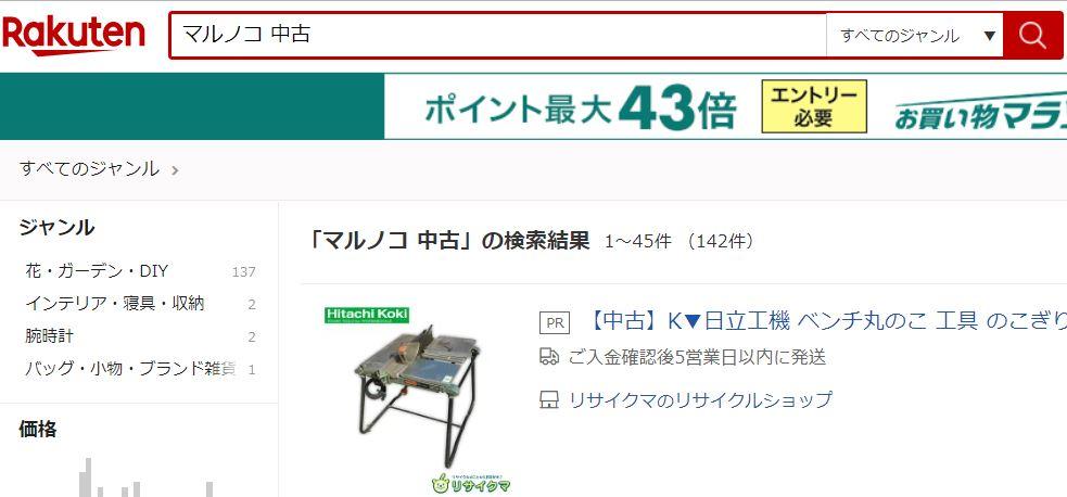 楽天 中古品 電動丸ノコ