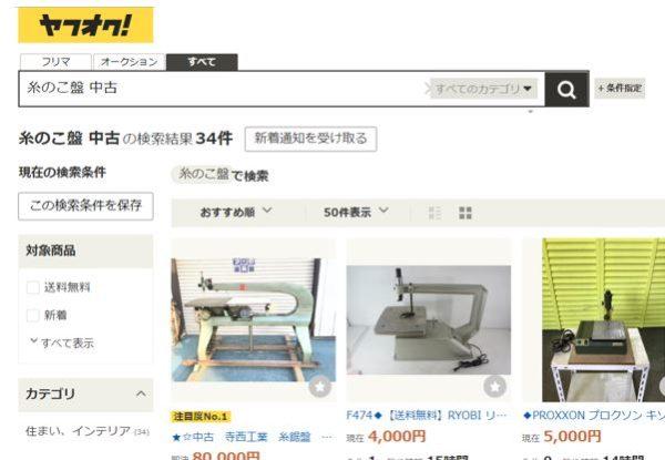 33710ba5c4d 卓上糸ノコ盤の使い方、選び方【図解】