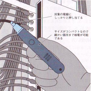 検電器の使い方