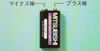 006P型積層乾電池