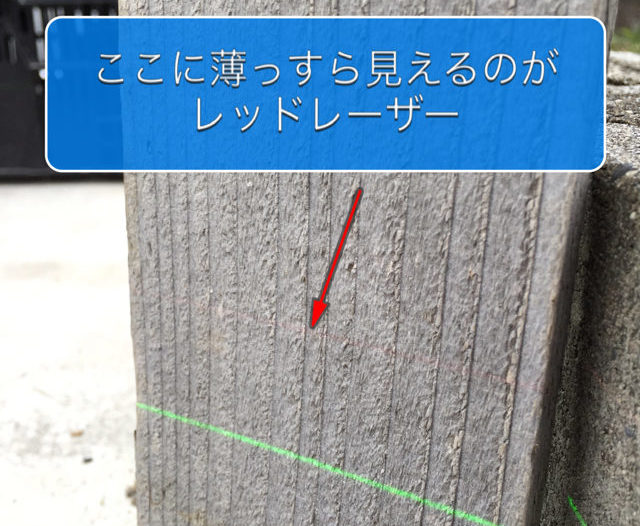 レーザー墨出し器の使い方 野外工事