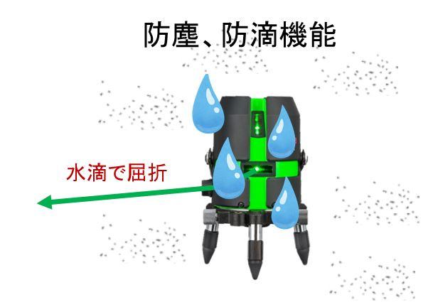 レーザー墨出し器 防塵、防滴機能