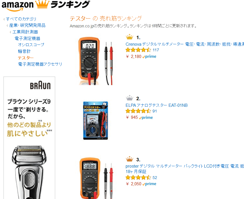 circuit tester1