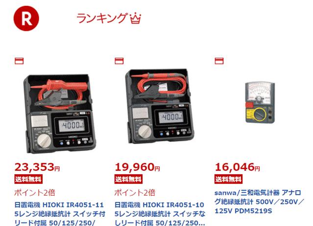 insulation-resistance tester3