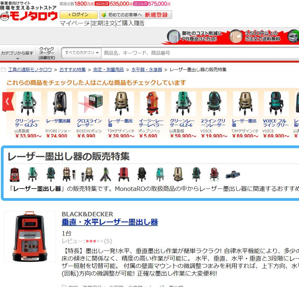 レーザー墨出し器の販売特集【通販モノタロウ】サイト