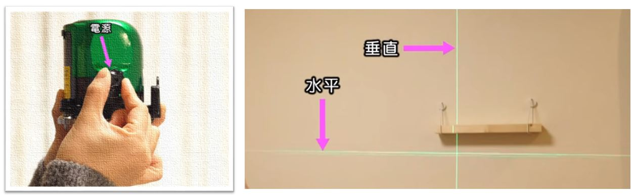 レーザー墨出し器 水平、垂直ラインが照射