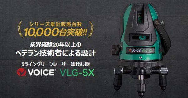 楽天ランキング4冠獲得。 VOICE 5ライン グリーンレーザー墨出し器